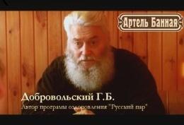 Русское банное искусство