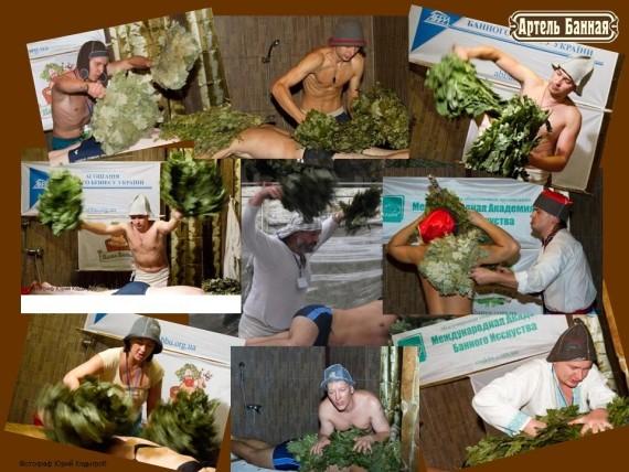 Чемпионат Украины по банному мастерству 2011г, банщик, парильщик, соревнования, венечный массаж