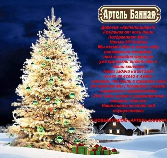 Артель Банная , банные печи, печи для бани, новый год