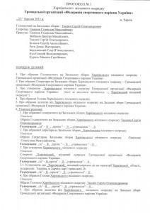 Протокол заседания Федерации Спортивного Парения Украины