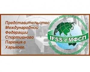Представительство Федерации Спортивного Парения Украины