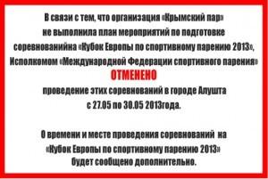 """Решение исполкома """"МФСП"""""""