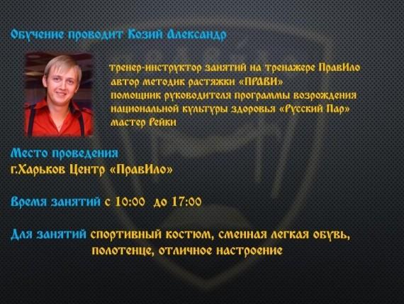 Автор методики растяжки ПРАВИ Козий Александр