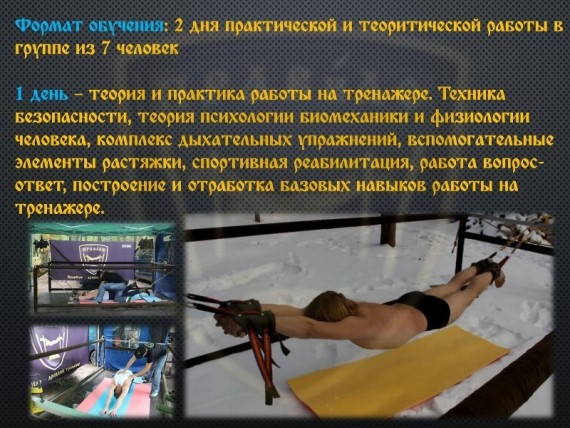 1-й день занятий на тренажере ПравИло, Артель Банная и ПравИло, ПравИло В Харткове, Обучиться растягиваться на тренажере ПравИло, Как правильно растягиваться на правиле, безопасность при растяжке на правиле , опасно ли растягиваться на правиле, противопоказания для правила, отзывы о Харьковском правИле
