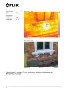 Тепло потери через дефекты не утепленных стен