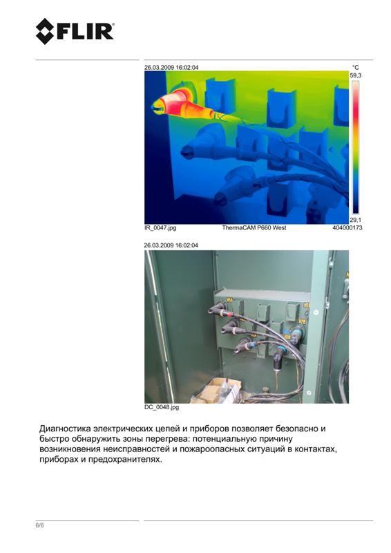 Тепло потери через дефекты не утепленных стен , потери тепла через стены, как рассчитать потери тепла, проверить утечку тепла стены + кровли, дефекты электро проводки