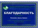 artelbannaya