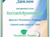 Куц Сергей